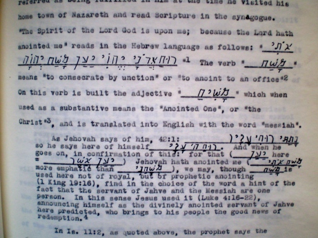 My grandfather's dissertation, p. 15, with Hebrew characters written in his hand